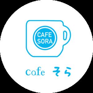 和歌山県新宮市のカフェ cafeそら