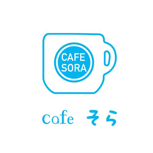 和歌山県新宮市のランチ&カフェ【カフェそら】