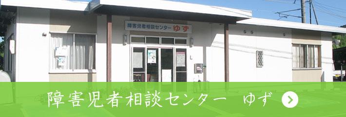 和歌山県新宮市 社会福祉法人美熊野福祉会本部 障害児相談センター ゆず