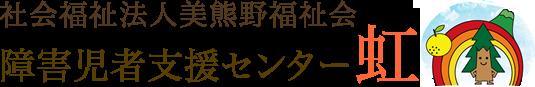 社会福祉法人美熊野福祉会『障害児者支援センター虹』