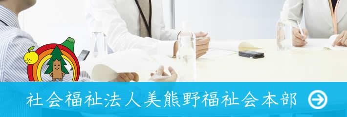 和歌山県新宮市 指定障害者支援施設 社会福祉法人美熊野福祉会本部