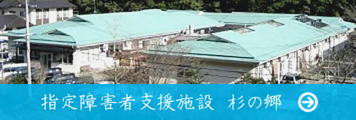 和歌山県新宮市 社会福祉法人美熊野福祉会本部 指定障害者支援施設 杉の郷