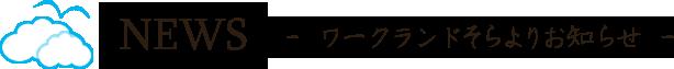 NEWS 美熊野福祉会 ワークランドそらよりお知らせ