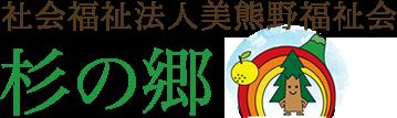 社会福祉法人 美熊野福祉会 杉の郷