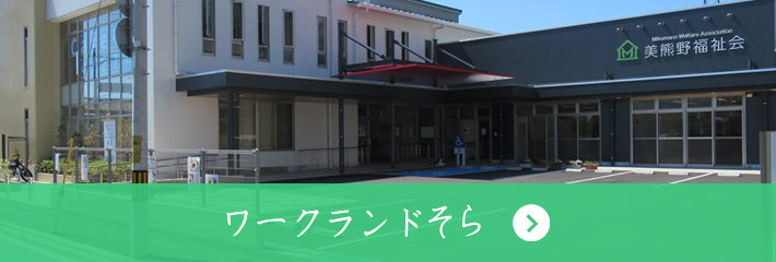 和歌山県新宮市 障害児者支援施設 ワークランドそら
