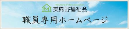 美熊野福祉会 職員専用HP