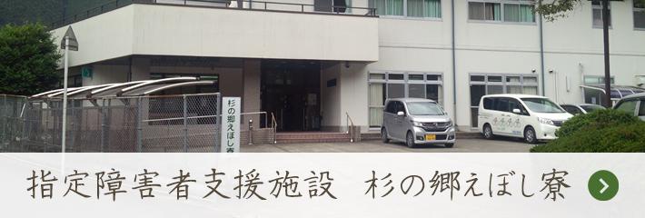 和歌山県新宮市 指定障害者支援施設 杉の郷えぼし寮