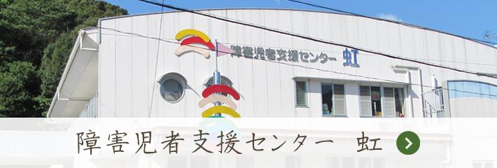 和歌山県新宮市 障害児支援センター 虹