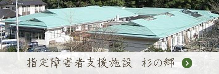 和歌山県新宮市 指定障害者支援施設 杉の郷