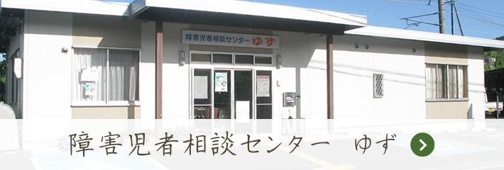 和歌山県新宮市 障害児相談センター ゆず