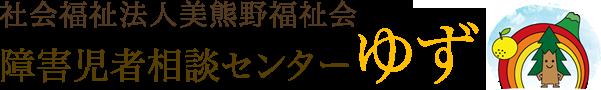 社会福祉法人美熊野福祉会 杉の郷えぼし寮