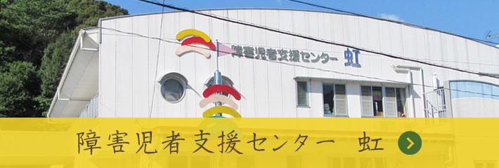 和歌山県新宮市 社会福祉法人美熊野福祉会本部 障害児支援センター 虹